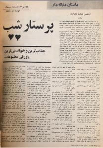 پاورقی,پاورقی قدیمی,پاورقی مجلات قدیمی