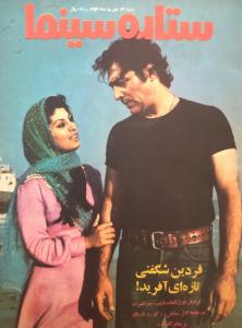 مجله ستاره سینما,مجله فیلم قدیمی,مجله سینمایی